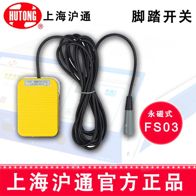 沪通脚踏开关FS03(IPX8)  黄色款