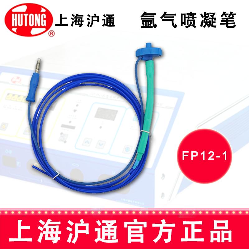沪通高频电刀氩气喷凝笔FP12-1