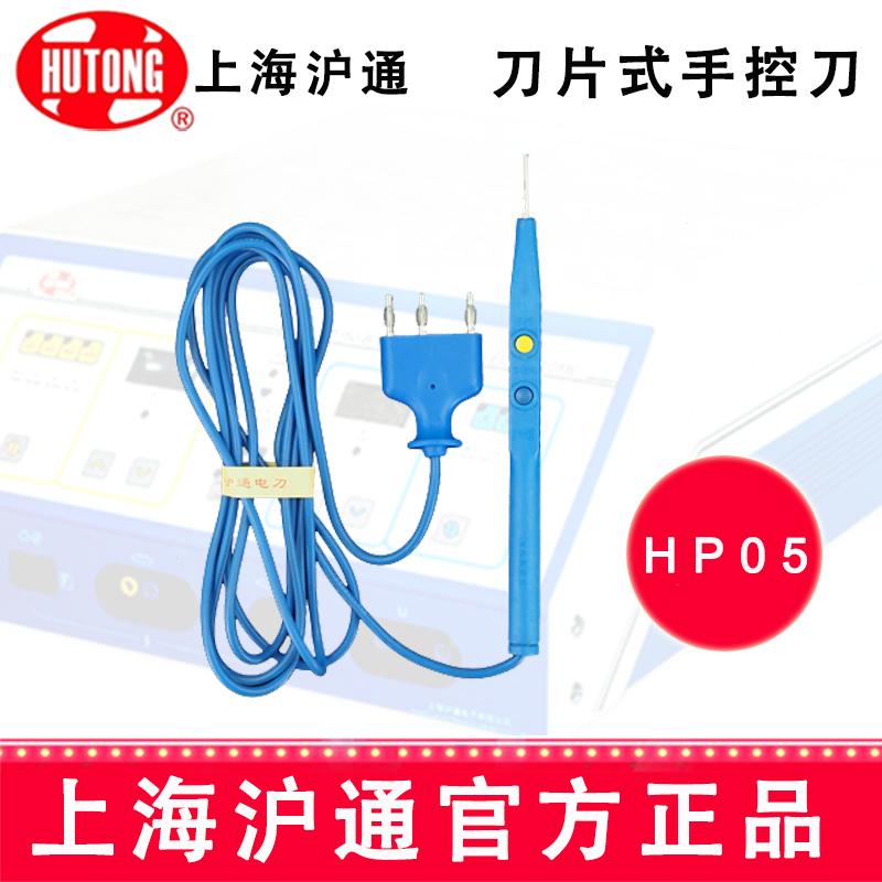 沪通高频电刀刀片手控刀HP05  可高温消毒