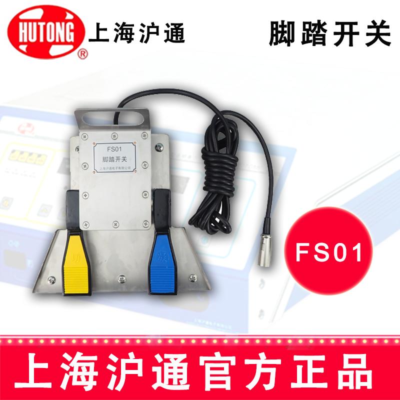 沪通普通双联脚踏开关FS01
