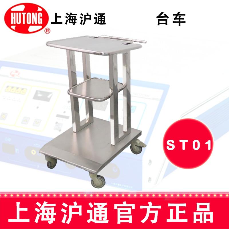 沪通高频电刀台车ST01 不锈钢
