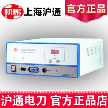 沪通高频电刀GD350-P 即可手控也可脚控