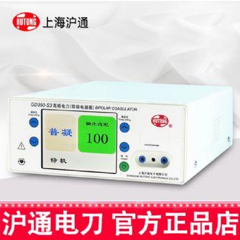 沪通高频电刀GD350-S3 双极射频电凝型
