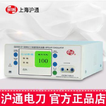 沪通高频电刀GD350-S1 双极电凝型