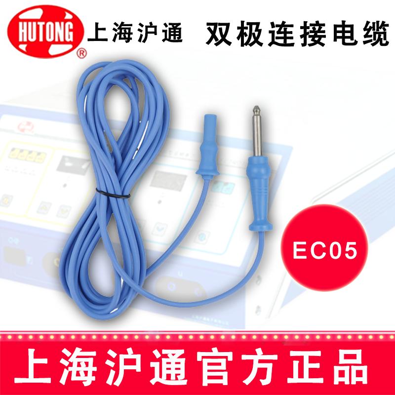 沪通高频电刀连接电缆EC05   双极