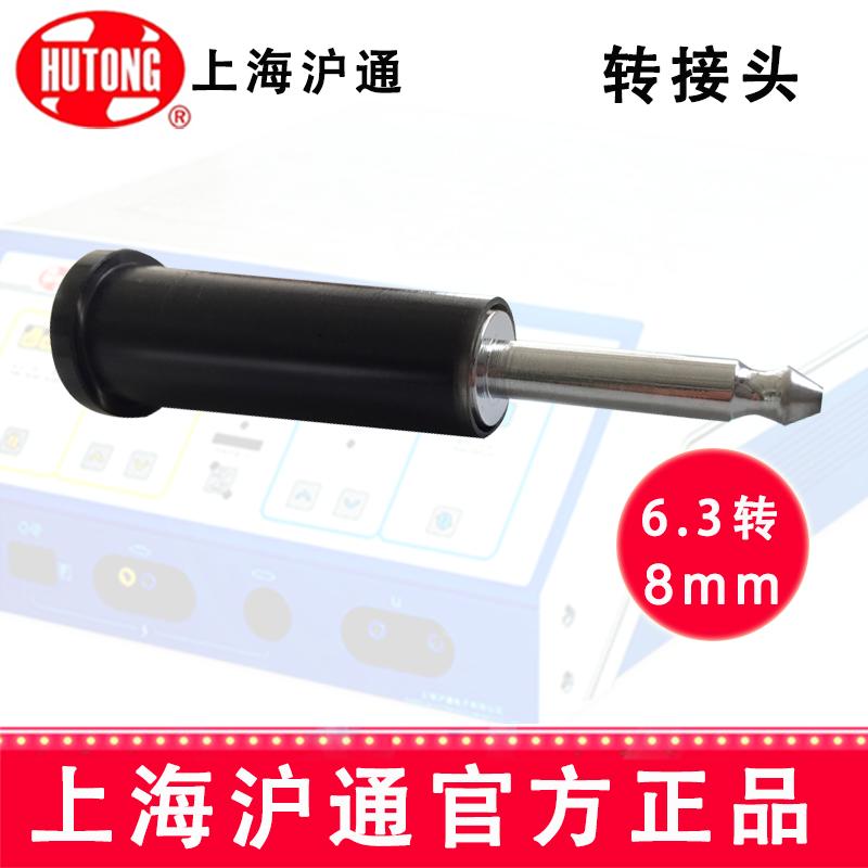 沪通高频电刀转接头  6.3转3mm
