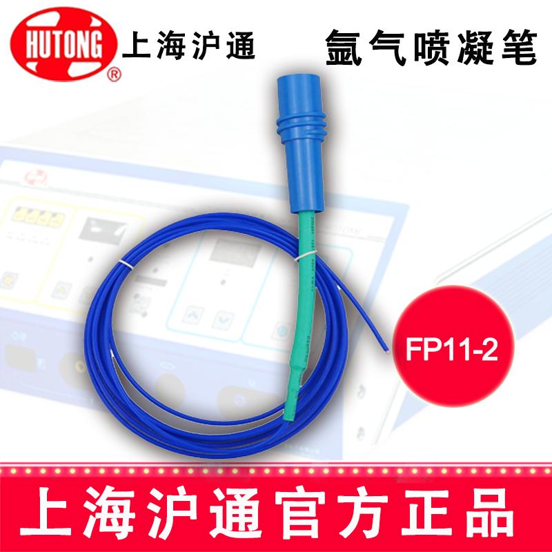 沪通高频电刀氩气喷凝笔FP11-2 罗纹接头