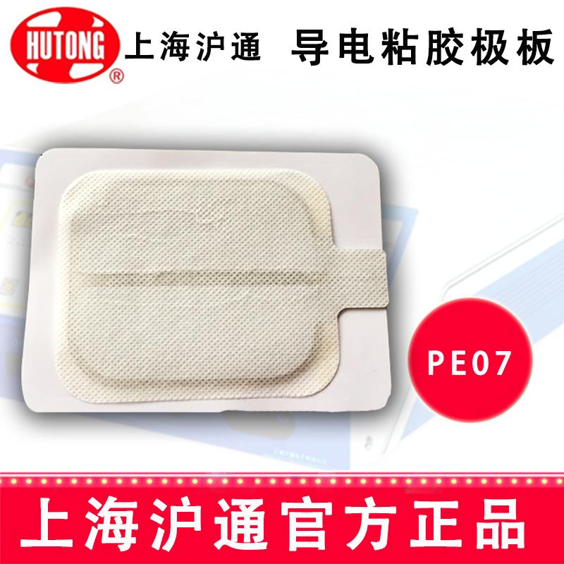 沪通高频电刀 双片导电粘贴极板PE07 GD350-RP3婴幼儿型