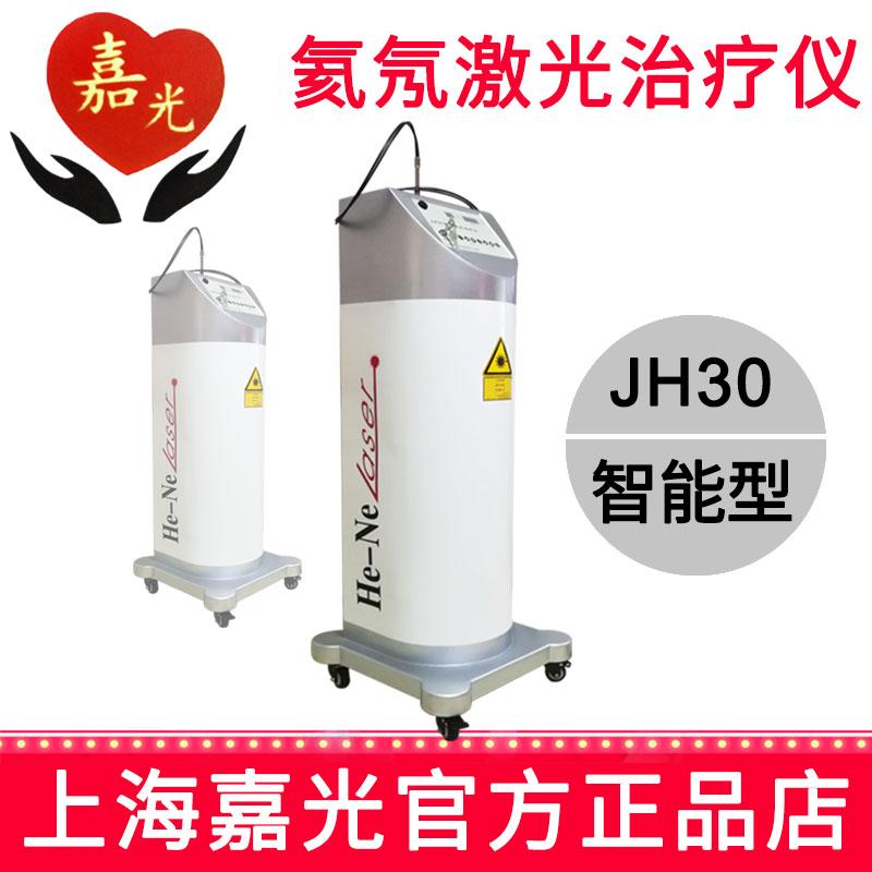 嘉光氦氖激光治療儀