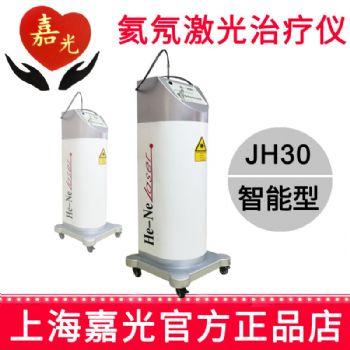 嘉光氦氖激光治疗仪JH30 50mW 智能型