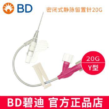 BD 碧迪静脉留置针20G Y型  密闭式  货号383406