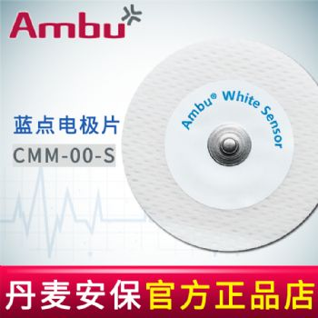 AMBU 丹麦安保蓝点心电电极片CMM-00-S 50*50