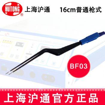 沪通高频电刀双极电凝镊BF03  16cm 普通枪式