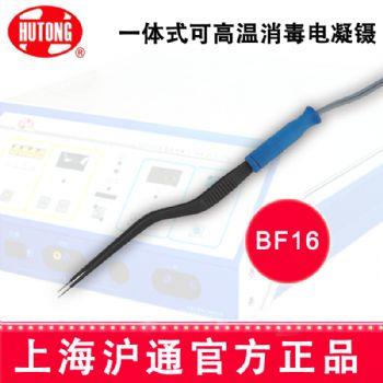 沪通高频电刀电凝镊BF16  16cm 一体式可高温消毒