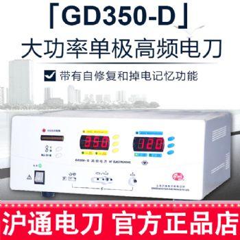 沪通高频电刀GD350-D 大功率电刀