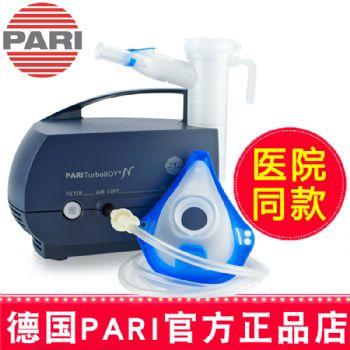 PARI 德国欣百瑞雾化器TurboBOY N型(085G1205) 空气压缩式(医用成人型)