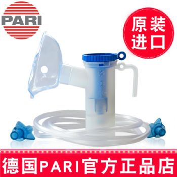 PARI 德国百瑞简易喷雾器(儿童雾化面罩)(蓝色新款)PARI LCD型(022G8722) 儿童雾化面罩