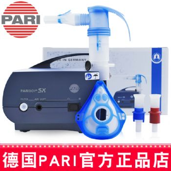 PARI 德国百瑞雾化器PARI Boy Sx(085G3005) 空气压缩式 医用型