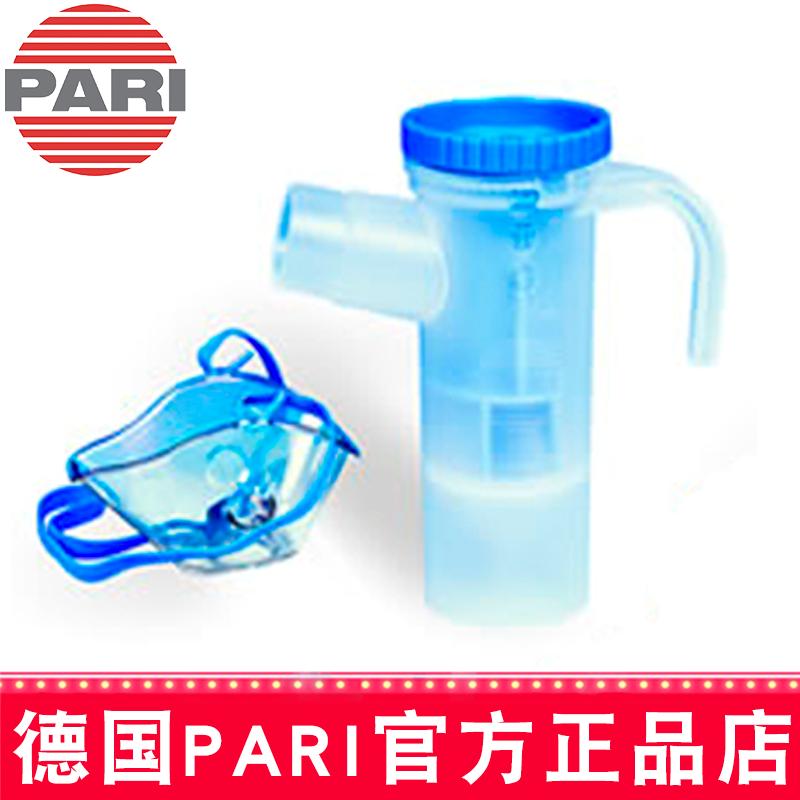 PARI 德国百瑞简易喷雾器(成人雾化面罩)