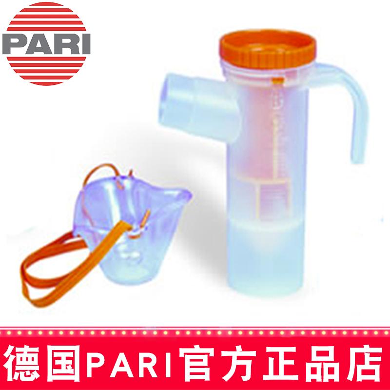 PARI 德国百瑞简易喷雾器(儿童雾化面罩)