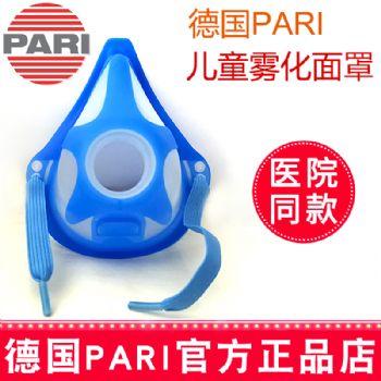 德国PARI(百瑞)雾化器   儿童面罩 starfish