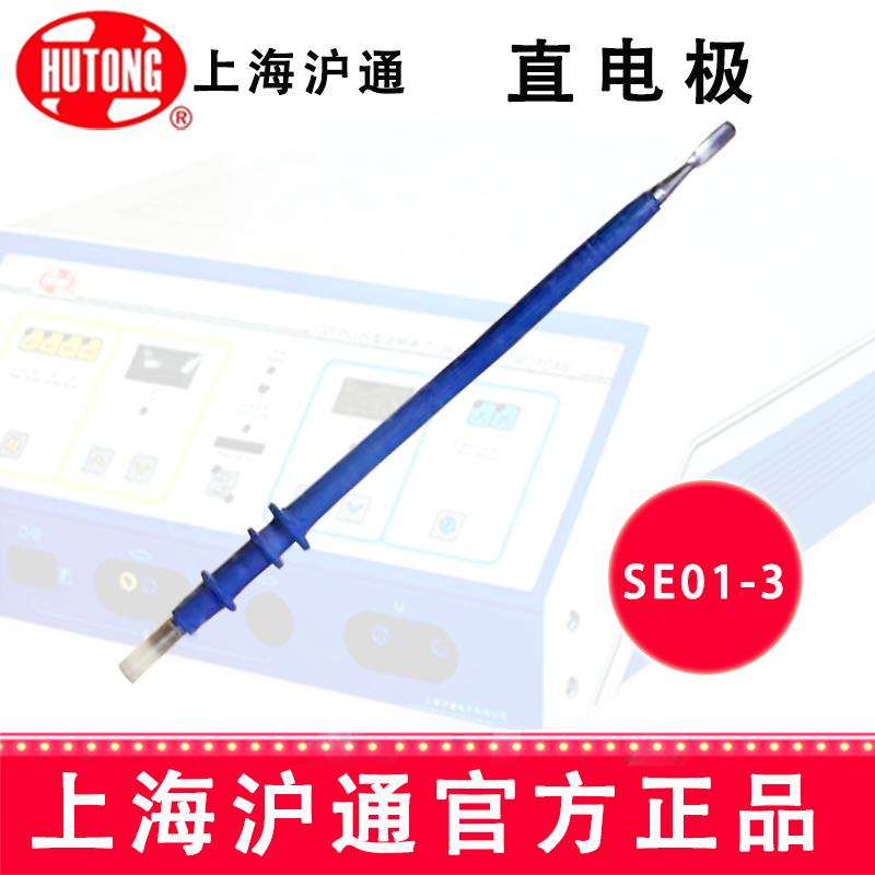 沪通高频电刀平直电极SE01-3 φ2.5   L=150mm