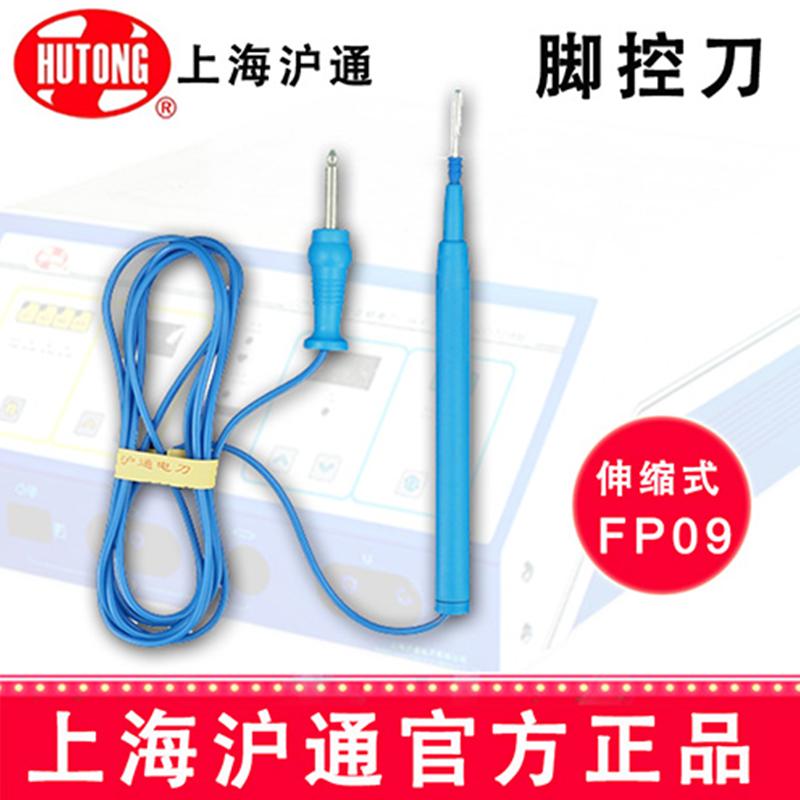 沪通高频电刀脚控刀FP09  可高温消毒伸缩式
