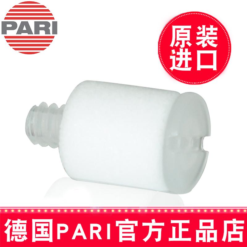 PARI 德国百瑞雾化器配件:空气过滤器