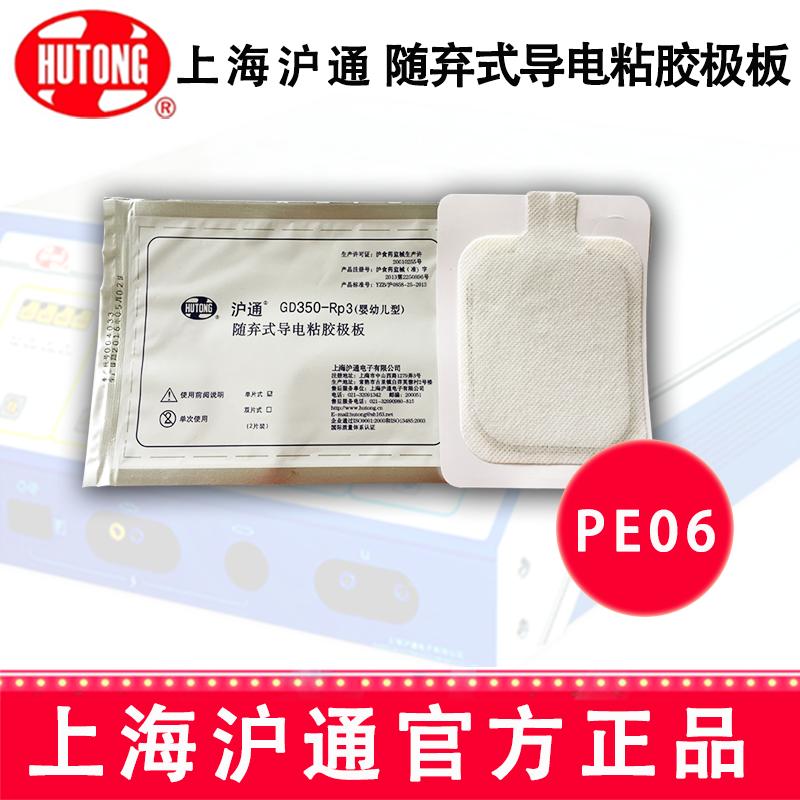 沪通高频电刀 单片导电粘贴极板PE06 RP3 (婴幼儿型单片)