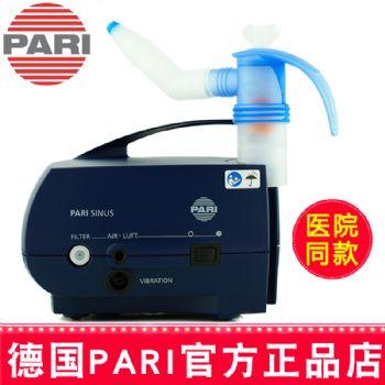 德国PARI(百瑞)雾化器PARI SINUS型(028G1000) 空气压缩式