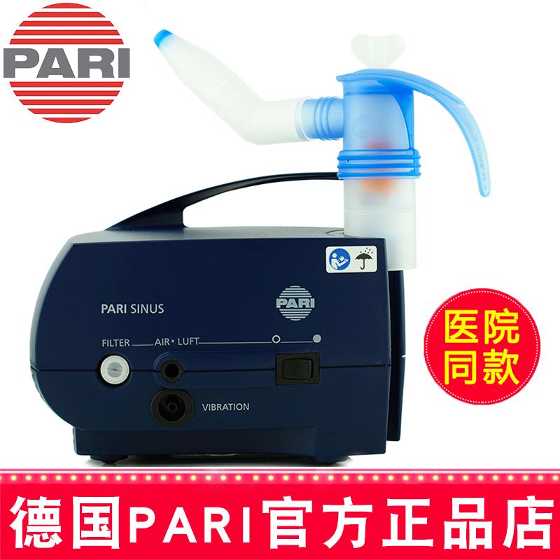 德国PARI(百瑞)雾化器