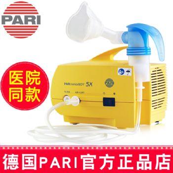 PARI 德国百瑞雾化器PARI JuniorBOY SX(085G3305) 空气压缩式 儿童专用