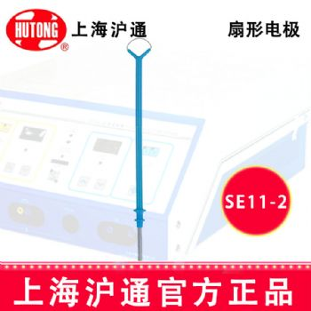 沪通高频电刀扇形电极SE11-2  R15×5