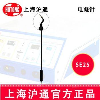 沪通高频电刀电凝针SE25  L=350