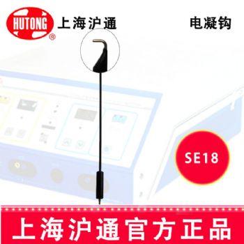 沪通高频电刀电凝钩SE18  L=350