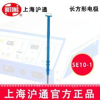 沪通高频电刀长方形电极SE10-1 10*4