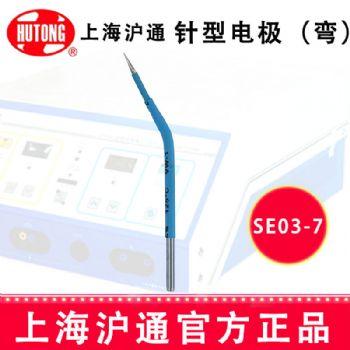 沪通高频电刀针形电极SE03-7  (弯)