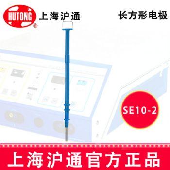 沪通高频电刀长方形电极SE10-2 10*8