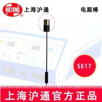 沪通高频电刀电凝棒SE17  L=350