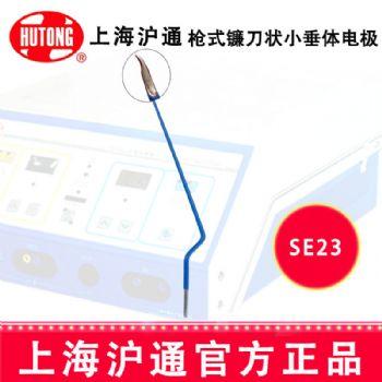 沪通高频电刀枪式镰刀状小垂体电极SE23