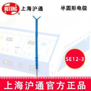 沪通高频电刀半圆形电极SE12-3  R10