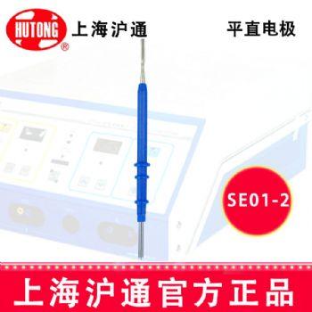 沪通高频电刀平直电极SE01-2  L=100