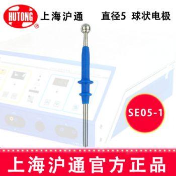 沪通高频电刀球状电极SE05-1  L=60