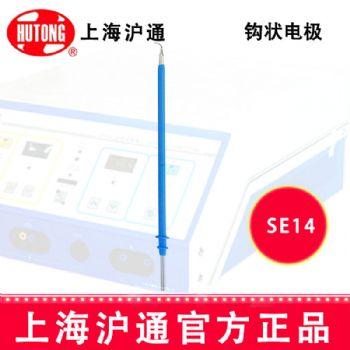 沪通高频电刀钩形电极SE14  L=150
