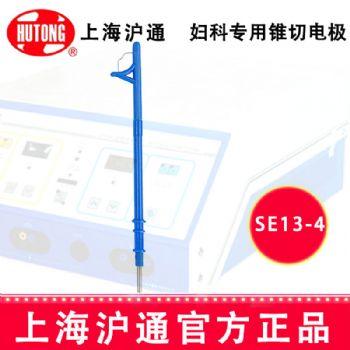 沪通高频电刀专用锥切电极SE13-4  R9×13