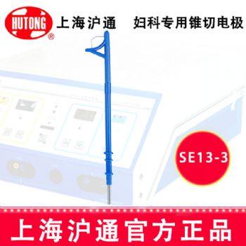 沪通高频电刀专用锥切电极SE13-3  R11×18