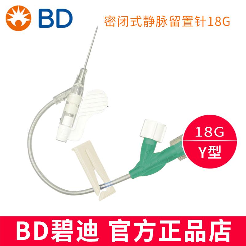BD 碧迪靜脈留置針
