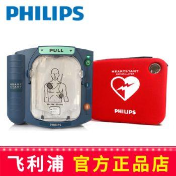 飞利浦自动体外除颤器HS1 AED自动除颤仪