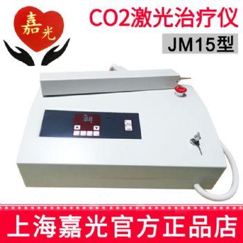 嘉光二氧化碳激光治疗仪JM15豪华型 15W