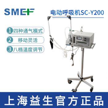 上海益生婴儿呼吸机SC-Y200型